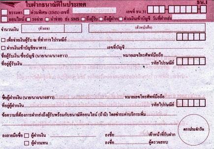 Thailändsicher Einzahlungsschein der Post