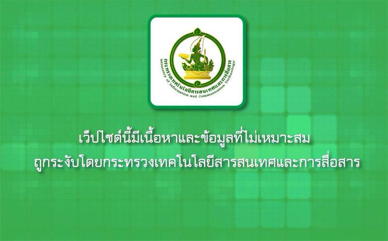 Zensur Bildschirm in Thailand