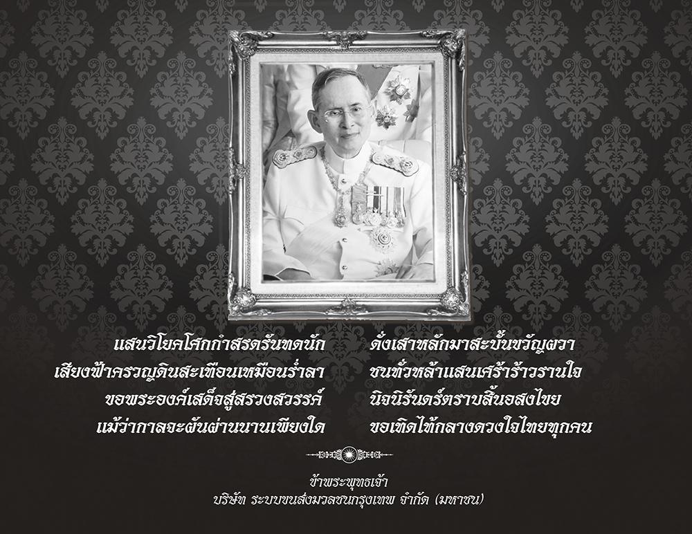Thailändische Kondolenzseite der BTS-Skytrain von Bangkok